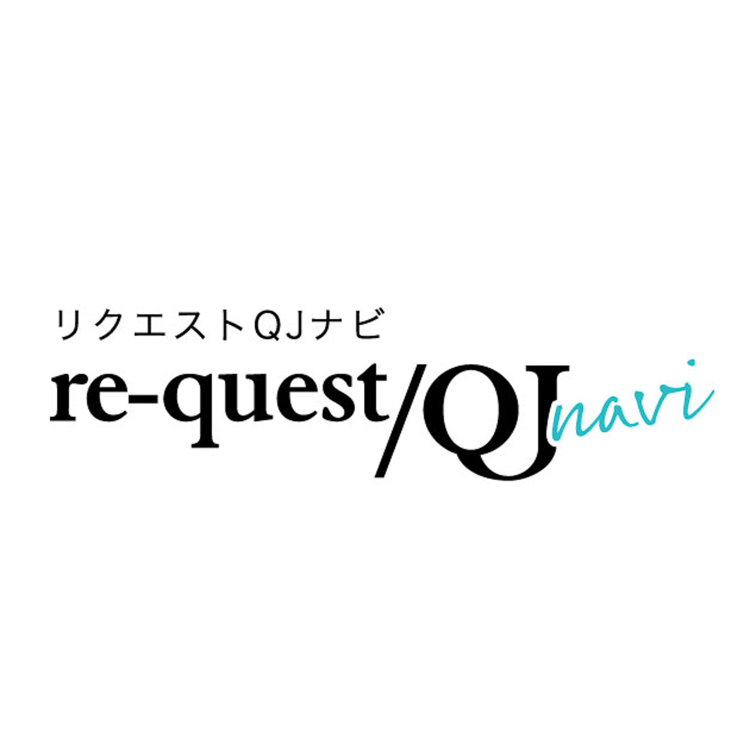 request/QJ Navi dailyへのリンク
